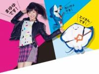 AKB48まゆゆ EPSONカラリオの広告キャラクターに!