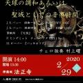 2020年2月29日(土)お寺でチェロ-浄土宗のお寺でチェロの調べを聴く会-チェロ独奏:村上曜