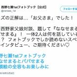 『【乃木坂46】西野七瀬、なんと父親との対談が決定キタ━━━━(゚∀゚)━━━━!!!』の画像