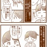 映画館で字幕メガネ初体験!レポ⑥【完】