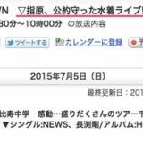 JAPAN COUNTDOWN「指原、公約守った水着ライブ!」。他