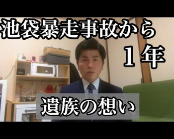 【池袋暴走事故】遺族・松永さん、Youtubeで報告
