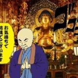 『《社長コラム》葬儀社は僧侶と遺族の架け橋になりえるのか?』の画像