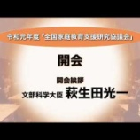 『全国家庭教育支援研究協議会の動画がアップされました!』の画像