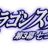 『【ドラスラ】「第3幕 七つの鍵」アップデート内容を公開!』の画像