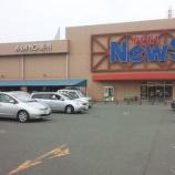 『リサイクルステーション設置店:フィールニュース店(岡崎市不吹町)』の画像