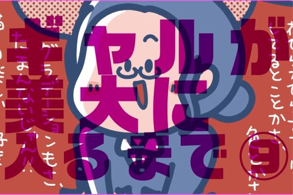 139 インスタ 絵日記