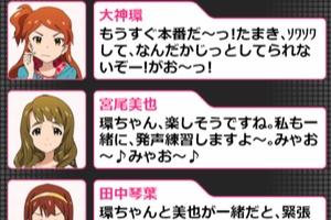 【グリマス】「熱烈!プラチナスターライブ3RD」ショートストーリーまとめ1