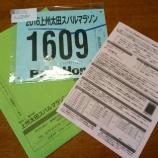 『上州太田スバルマラソンの参加賞が届きました。』の画像