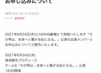 6/24 チーム8 雫公演 出演メンバー発表!本田仁美が出演!