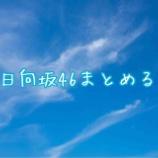 『【日向坂46】ひなのが一期と居たのは影ちゃんのポジションに入るから?』の画像