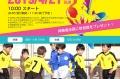 4月21日(日) サッカー体験会を開催します