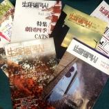 『【クラウドファンディング】福岡を大好きになってほしい!福岡の人・街・歴史をつなぐフリーマガジン「生涯福岡人!」制作資金募る【5/9まで】』の画像