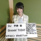 『[動画]2019.05.02 @ FM「Groovin' TODAY(グルビン)」の「今日のおはようコール!」 【コメントゲスト:=LOVE(イコールラブ) 野口衣織】【イコラブ】』の画像