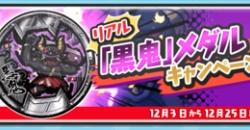 リアル「黒鬼」メダルをゲットするキャンペーンが妖怪ウォッチぷにぷにでスタート!