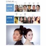 『【画像】韓国の整形技術が限界突破wwwwwwwwwwwwwwwwwwww』の画像