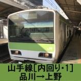 『山手線 車窓[内回り・1]品川→上野』の画像