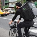 『【衝撃】Uber eats配達員さん、うっかり3ヶ月で260万円も稼いでしまう』の画像
