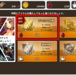 『【ドラスラ】9月8日(火)公開予定のアップデート内容のご紹介 ※追記』の画像