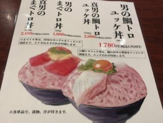 憧れの「男」 ~海鮮問屋 海ぼうず 西那須野店~