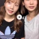 『【乃木坂46】仲良しだなw 能條愛未、朝日奈央との2ショット動画が公開!!!』の画像