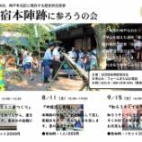 『『淡河宿本陣跡に参ろうの会』参加者募集しています!』の画像