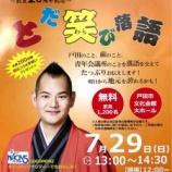 『<明日29日開催>「とだ笑び落語」戸田市文化会館〈入場無料〉開場は12時。10時・11時に文化会館入口前で整理券が配られます !』の画像