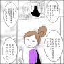 狙われる30代主婦【16】