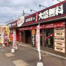 東区下場本町にある『麺作 赤シャモジ新潟東店』の営業時間が変更→定休日復活→リニューアルのため休業。と徐々に変わるらしい。