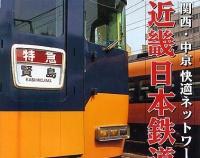 『月刊とれいん No.409 2009年1月号』の画像
