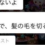 『【SKE48】髪を切った松井珠理奈に秋元康が激怒した模様・・・』の画像