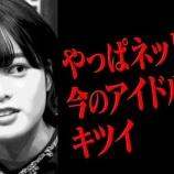 『平手友梨奈「やっぱネットが今の子たちにはキツイ」衝撃発言部門として再放送!【TOKIOカケル】』の画像