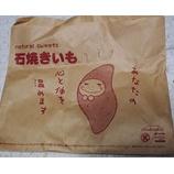 『【サークルK】レジの横の焼き芋(紅はるか)をまだ知らない人がいるようなので。芋が世界を救う。【サンクス】』の画像