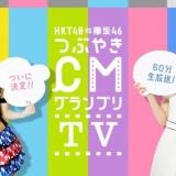 1月27日にネットで「つぶやきCMグランプリ」特別番組、HKT48と欅坂46のメンバーが出演