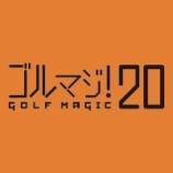 『若者が優遇されまくっている!J-リーグ観戦、ゴルフ、スキー、ビールの無料サービスがあった! 【ゴルフまとめ・ゴルフクラブ レンタル 】』の画像