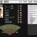 【悲報】プロ野球スピリッツ2021の阪神タイガース、佐藤輝明があまりにも弱すぎる・・・