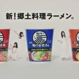 """『【乃木坂46】『和ラー』新CM""""メンバー実食篇""""3パターンが公開!!!』の画像"""