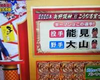 関西の番組で阪神の今年のキーマンが能見とかいわれてるんやけど