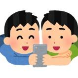 『志村けんの下品な番組が動画で拡散され小学生に悪影響wwwwww』の画像