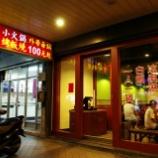 『台湾良いとこ』の画像