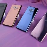 『Galaxy Note9のカスタムROM、ブートローダーアンロック、Root化、カバーケース選びのススメなど』の画像