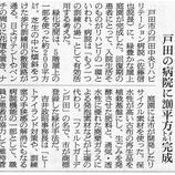 『(朝日新聞)屋上庭園もリハビリの場に 戸田の病院に200平方メートル完成』の画像