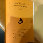 『第40回 建国記念の日奉祝 下関市少年剣道錬成大会』の画像
