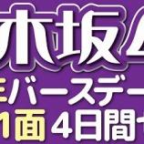『『乃木坂46 8周年バースデー記念 特別1面 4日間セット』のお知らせがきましたよ【乃木坂46】』の画像