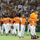 『【野球】巨人球団史上初のオレンジユニホームで「躍動、軽快」』の画像
