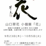 『釧路の書道家 山口翠花さんが初の個展「花」を開催&書道教室を開講!』の画像
