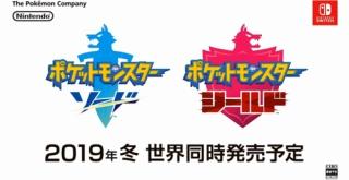 ポケモンシリーズ最新作『ポケットモンスター ソード・シールド』が2019年冬発売決定!