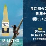 『GW限定で幻のバーが都内某所に登場 Corona PARADISE BARを見つけよう!』の画像
