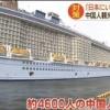 【悲報】 博多に5000人の中国人が到着wwwwwwwwwwwwwwww