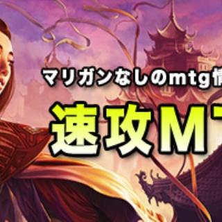 速攻MTGブログ-mtgの最新情報から面白情報まで超速攻でお届け-